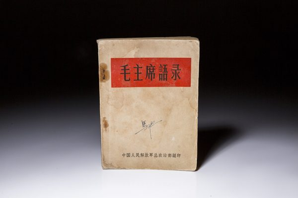 The Little Red Book by Chairman Mao. First edition of this scarce title.
